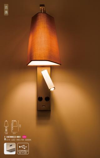 古逸艺术创意个性USB充电阅读灯 壁面安装4W+1W 3000k 家居