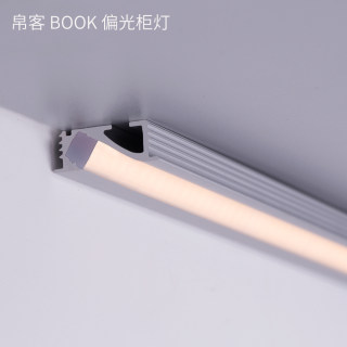 BOOK帛客书柜/橱柜/展示柜偏光立面照明灯条明装/嵌装8W/m  云知光严选专利设计